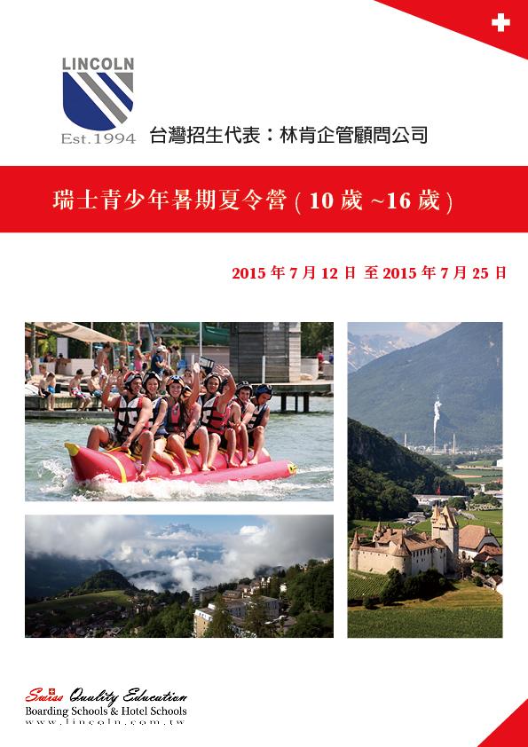 2013-09-30-萊辛夏令營