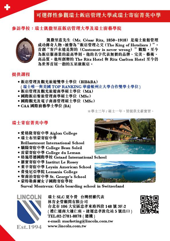 2015-萊辛夏令營4