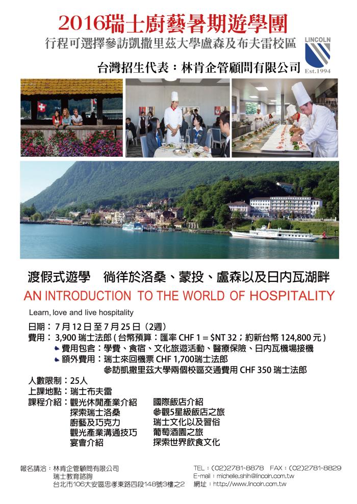 2016瑞士廚藝暑期遊學團mail