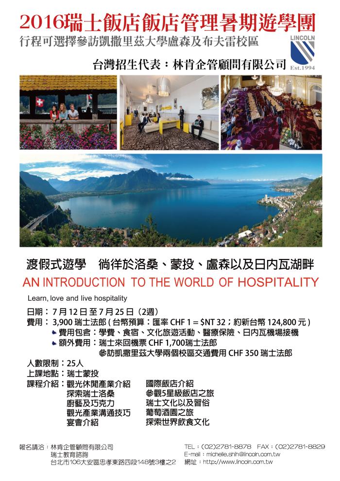 2016瑞士飯店管理暑期遊學團 mail